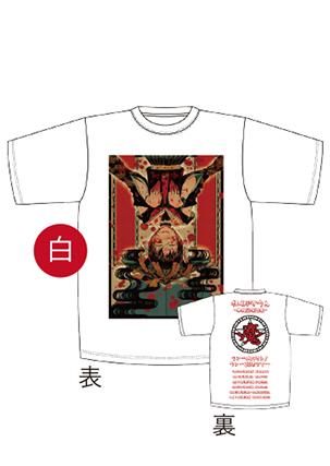 ウン…血マミレノ ウン…国際ツアー  Tシャツ 白