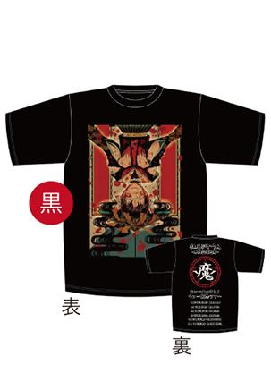 ウン…血マミレノ ウン…国際ツアー  Tシャツ 黒