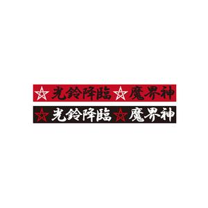 ウン…血マミレノ ウン…国際ツアー  ラババン2種セット