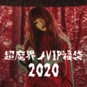 超魔界ノVIP福袋2020